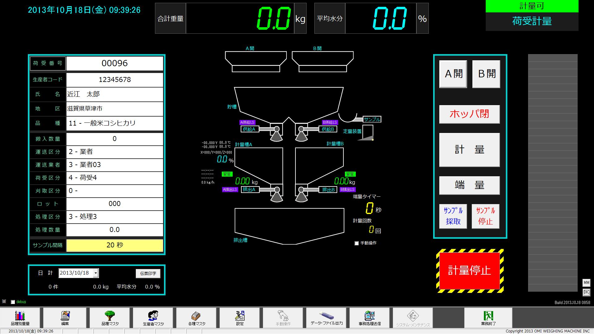 RCS操作盤(計量機1台制御専用)